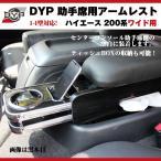 【黒木目】DYP ハイエース 200 系 ワイド 用 助手席アームレスト 1-4型対応