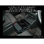 【ピアノブラック】ハイグレードドリンクホルダー 新型オデッセイ RC1-2 (H25/11〜) DYPユアパーツオリジナルテーブル