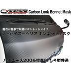 【カーボンルック】シーバイスーペリア ボンネットマスク ハイエース 200 系 標準 用 1-4型共通