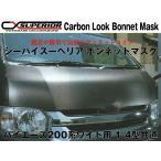 【カーボンルック】シーバイスーペリア ボンネットマスク ハイエース 200 系 ワイド 用 1-4型共通