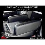 【ブラックレザー】 肘にジャストの高さ約12cm!DYP ハイエース 200系 標準ボディ DX グレード専用 アームレスト 前期 〜 4型 まで対応