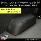 【荷室の傷つき防止】ハイエース 200 系 (1-4型対応) 標準用 タイヤハウス レザーカバー セット 2P