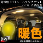 Yahoo!車種専用カスタムパーツYour Parts【新車にお勧め!電球色】LED ルームランプ セット ハイエース 200 系 4型-5型 専用設計 (H25/12-) 満足度高いです!