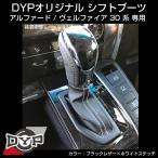 シフトブーツ アルファード / ヴェルファイア 30 系 専用 (ブラックレザー×ホワイトステッチ) DYP オリジナル