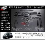 【ピアノブラック】DYP ラグジュアリーインテリアパネル27P タント/タントカスタムL375S/385S(H19/12〜)