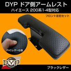あると便利!【パンチングレザー】DYP ドア側アームレスト ハイエース 200系1-4型対応 フロント左右セット