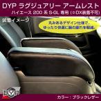 【ブラックレザー】DYP ラグジュアリーアームレスト ハイエース200 系 S-GL