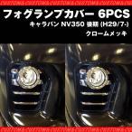 Yahoo!車種専用カスタムパーツYour Parts【新車にお勧めメッキセット!】フォグランプカバー 6PCS キャラバン NV350 後期 (H29/7-) ワルガオルック!