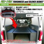 【ブラックレザー】Field Strike レザーパネルカバー 当社製 ハイエース用 ボックスタイプのベッドキット専用カバー