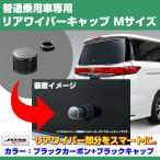 【ブラックカーボン+BKキャップ】リアワイパーキャップ Mサイズ NV350 キャラバン (H24/6〜)