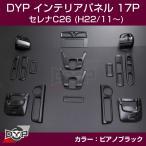 【ピアノブラック】DYP インテリアパネル17P セレナC26(H22/11〜)