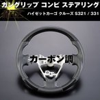 Yahoo!車種専用カスタムパーツYour Parts【カーボン調】 ハイゼットカーゴ クルーズ S321 / 331 (H29/11-) 後期専用 ガングリップ コンビ ステアリング(新商品入荷しました!)REIZ