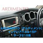 【黒木目】ARDIMENTO アルディメントインテリアパネル15P ハイラックスサーフ215系(H14/11〜H21/7)インスト用