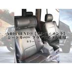 【ブラック】ARDIMENTO シートカバー ランドクルーザープラド78(H2/4〜H8/5) 8人乗KZJ用