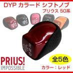 【レッド】DYP カラード シフトノブ 新型 プリウス 50 系
