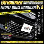 ハリアー 60 メッキフロント グリル ガーニッシュ カスタム×7PCS ZSU60W ZSU65W  送料無料