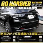 ハリアー 60 専用 バックドア ガーニッシュ×1PCS  ZSU60W ZSU65W  送料無料 ステンレス