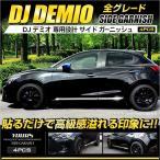 デミオ DJ系 メッキ サイドガーニッシュ[4PCS] 外装品 カスタム パーツ マツダ アクセサリー