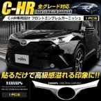 C-HR 専用  フロントエンブレムガーニッシュ 1PCS ZYX10/NGX50 フロント 高品質ABS採用