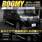 ルーミー ROOMY 専用 サイドガーニッシュ 4PCS サイド  メッキパーツ 高品質ステンレス採用