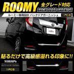 ルーミー ROOMY 専用 バックドアガーニッシュ 1PCS  メッキパーツ 高品質ステンレス採用