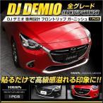 デミオ DJ  アクセサリー メッキ フロントリップガーニッシュ 1PCS  外装品 カスタム パーツ マツダ