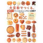 大豆粉でつくる、糖質オフでもこんなにおいしいパンとお菓子糖質オフパンレシピー本3冊 ダイエット