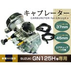 新品 キャブレター GN125H EN125-2A EN125 GZ125HS