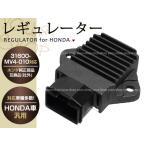 レギュレター 新品ホンダ純正31600-MV4-010