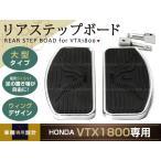ホンダ HONDA VTX1800 リア ステップボード ウィング デザイン