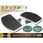 新品 ドラッグスター400 Dragstar400 ステップボード ヤマハ