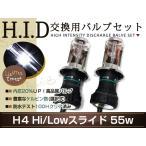 HID交換用 バルブ H4スライド35w/55wマークII/スープラ70 色選択