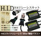 セレナC23/24/25 55W 色選択式 ヘッドライト LED付 H4リレーレス