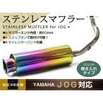 ジョグ ステンレス マフラー JOG 3KJ/3YK/3YJ/4JP/4LV 焼きいれ