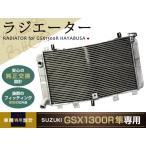 新品 GSX1300R 隼 ラジエター ハヤブサ アルミ ラジエーター 99-