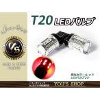 フーガ Y50 前期 ダブル球 T20 17W CREEバルブ レッド