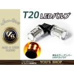エスティマ 50系 T20 17Wアンバー LEDウインカー