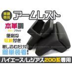 1-4型 ハイエース 200系 アームレスト ブラックレザー 小物入れ