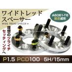 ワイトレ☆5H PCD100 15mm P1.5 ワイドトレッドスペーサー