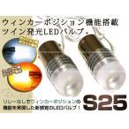S25 LED ウィンカーポジションキット エブリィ DA64  ダブル球