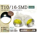 T10 LED/SMD 6chip ライセンスナンバー灯 白 タントカスタム