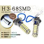 フォレスター SG5SG9 H14.2~H16.12 H3 LEDバルブ フォグランプ
