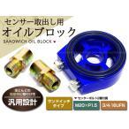 油温 油圧 オイルブロック サンドイッチ 3/4-16 ジムニー JB23