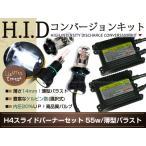 HIDキット ヘッドライト H4スライド 55WフォレスターSF5SG5 選択