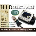 H4 HID小型35W 1灯 シグナス X SR SE12J 44J 6000k リレーレス