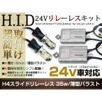 トラック・バス24V車用HIDキット35W H4H/Lスライド リレーレス