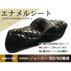 ホンダ JOKER ジョーカー 50/90 3段エナメルシート&ラメ honda