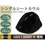 純正交換 SUZUKI GSX1300R 隼 シングルシートカウル GX72A 黒
