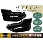 新品 ホンダ CB750 RC42 サイドカバー 左右セット ブラックHONDA