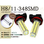 タント L350S L360S SMD LEDバルブ 348連 フォグランプ H8 白